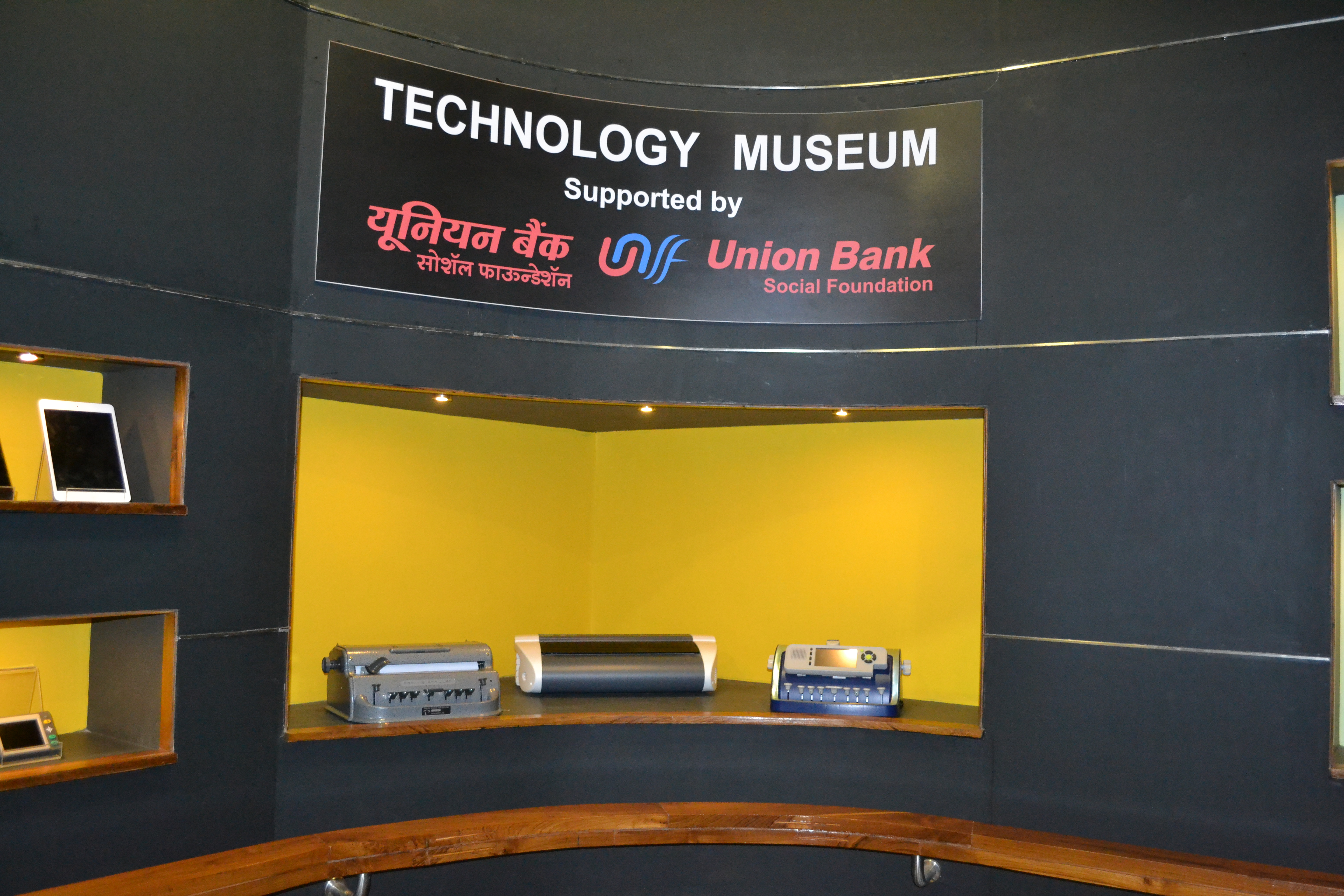 Technology Museum – A CSR initiative of Union Bank of India
